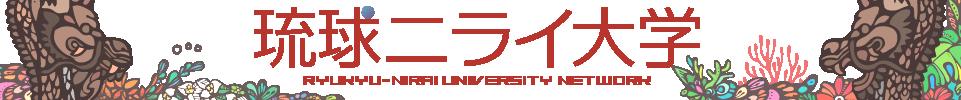 琉球ニライ大学